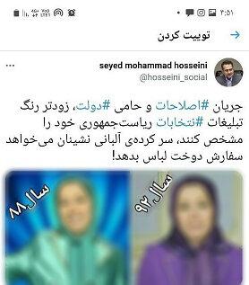 گفتار و رفتار محمود احمدی نژاد چه رنگی است؟ ا /سید محمد حسینی؛ از سوتیِ «سیمین» تا تشبیه «مریم»!