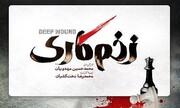 چهره هانیه توسلی، جواد عزتی و رعنا آزادیور، روی پوستر یک سریال ملتهب/ عکس