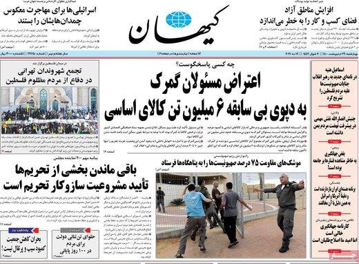 کیهان: بازی فریبکارانه خاتمی اینبار در پشت صحنه «ناسا»/ ظریف هم جوابی مشابه صدر به خاتمی گفت