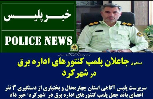 """دستگیری جاعلان پلمب کنتورهای اداره برق در """"شهرکرد"""""""