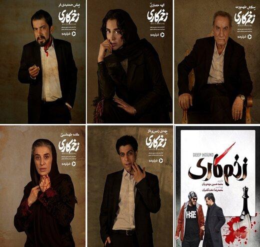 سورپرایز مهدویان و عزتی برای نمایش خانگی/ سریال «زخم کاری»، ستایش مخاطبان را برانگیخت