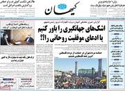 کیهان دلیل نامزد نشدن عارف در انتخابات 1400 را اعلام کرد