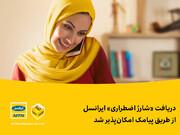 دریافت «شارژ اضطراری» ایرانسل از طریق پیامک