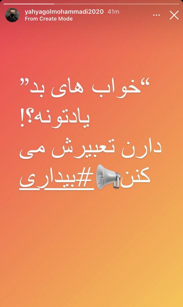 واکنش یحیی گلمحمدی به احکام انضباطی علیه پرسپولیس/عکس