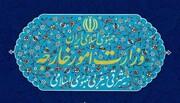 بیانیه وزارت خارجه به مناسبت هفته دفاع مقدس