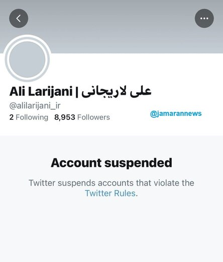 پشت پرده مسدود شدن اکانت لاریجانی در توئیتر