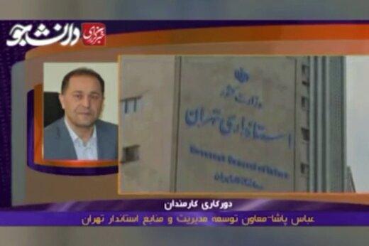 ببینید | اعلام ساعت کاری و نحوه حضور کارمندان در تهران