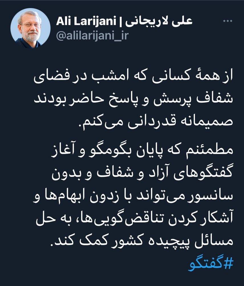 پیشنهاد توئیتری لاریجانی بعد از گفتگوی چالشی در کلاب هاوس