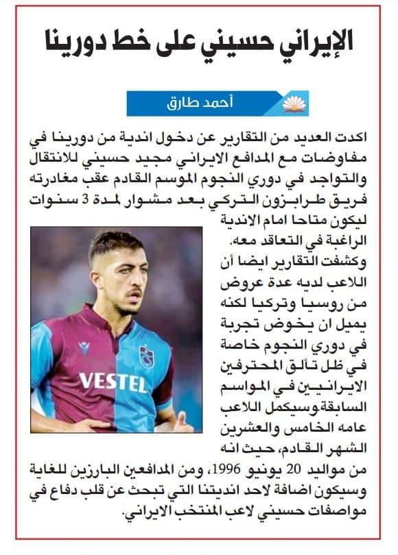 یک ایرانی دیگر در راه لیگ ستارگان قطر/عکس