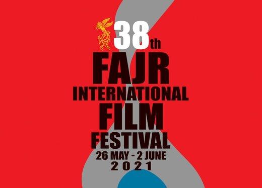 جزئیات فروش بلیتهای جشنواره جهانی فیلم فجر