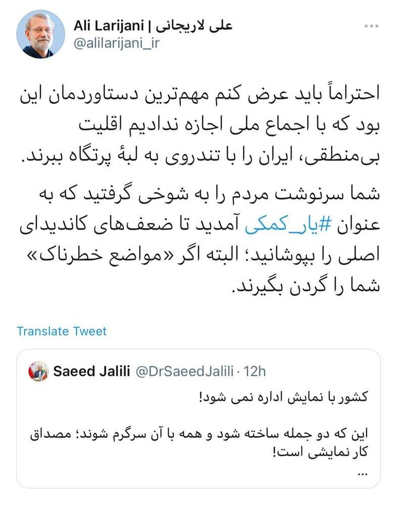 لاریجانی به سعید جلیلی: سرنوشت مردم را به شوخی گرفتی /به عنوان یار کمکی آمدی اما کاندیدای اصلی حاضر است مواضع خطرناک شما را گردن بگیرد؟