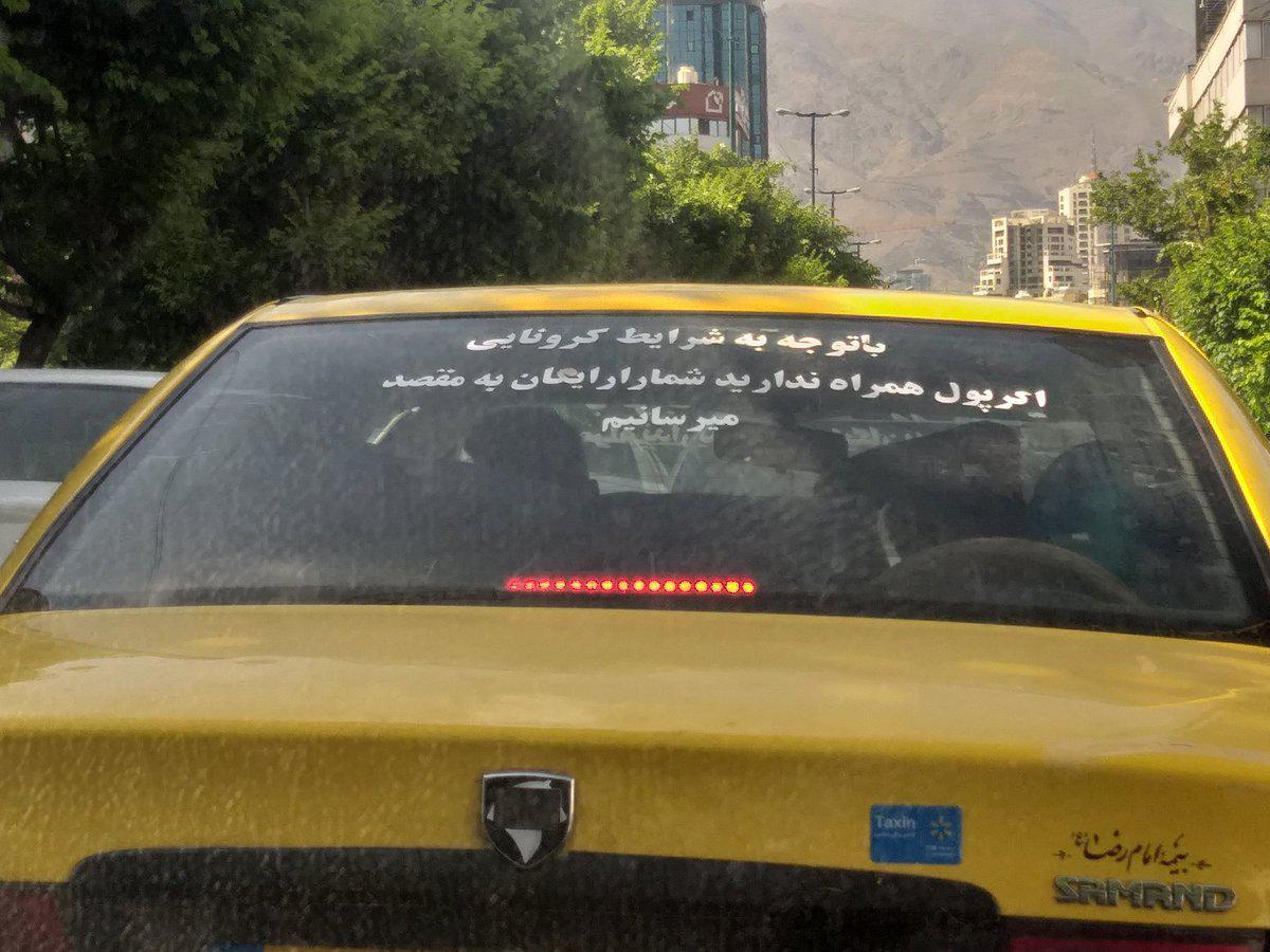 عکس | تصویری از انسانیت یک راننده تاکسی در دوران کرونا