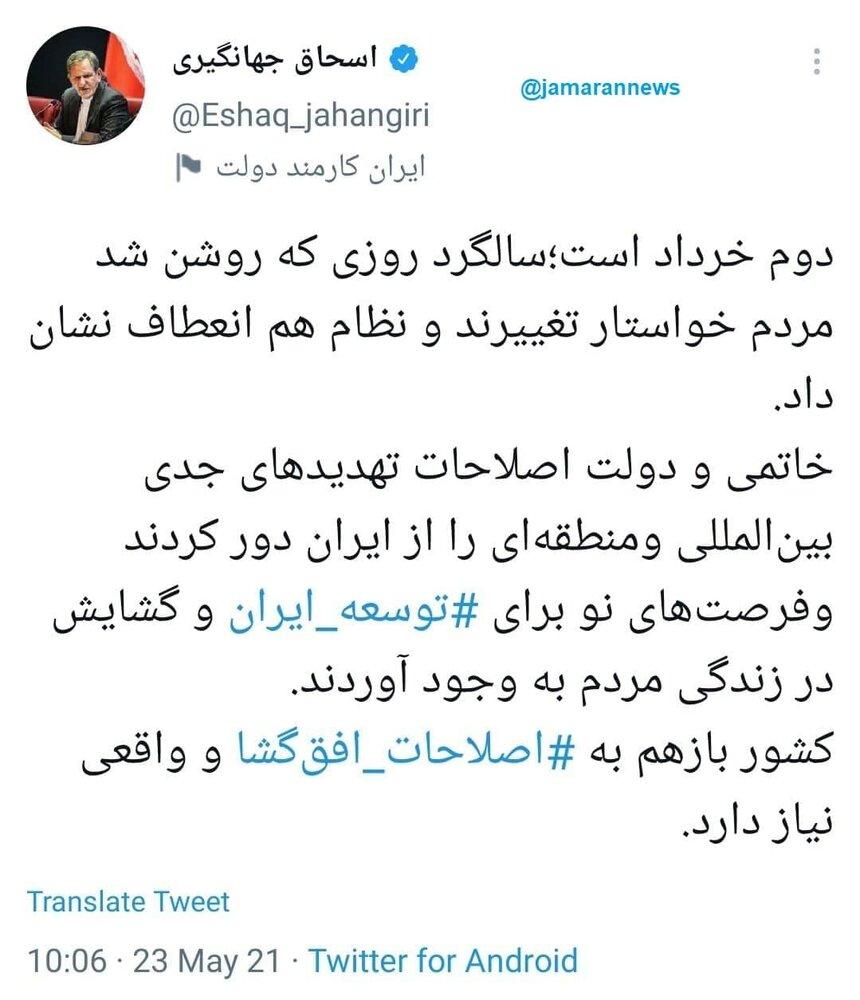توئیت معنادار جهانگیری درباره سیدمحمد خاتمی و دوم خرداد