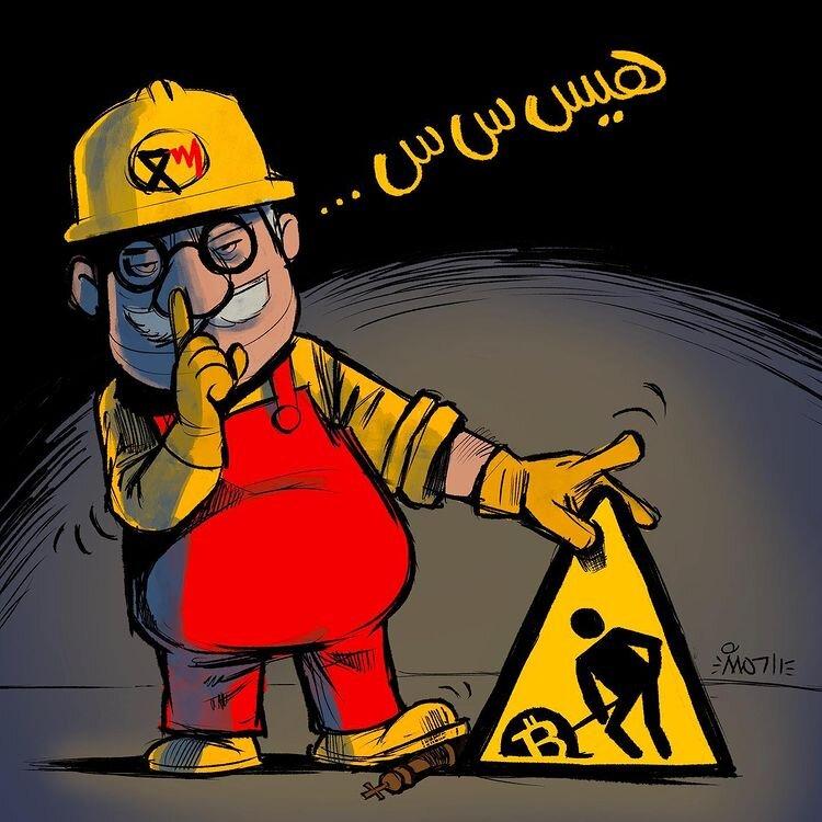 هیس؛ کارگران مزرعه بیت کوین مشغول کارند!