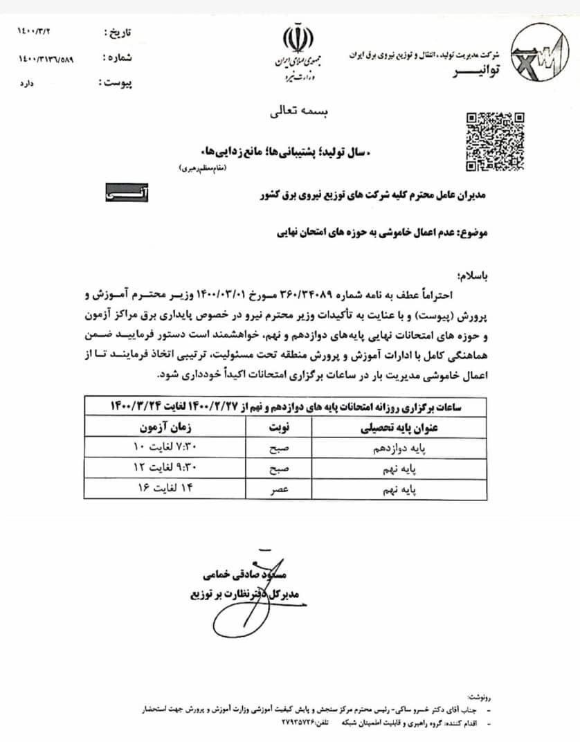 تبعات قطع برق برای امتحانات دانشآموزان/ دستور قطع نشدن برق حوزههای امتحانات حضوری