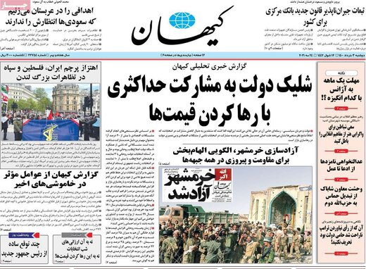 کیهان: دولت سود کرد اما بازار بورس را بههم ریخت