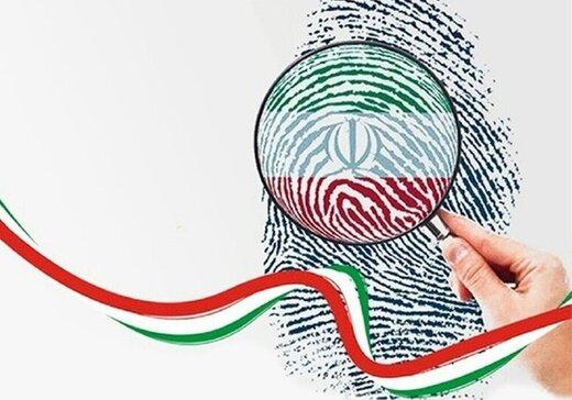 آیا صحبت کردن پشت سر نامزدهای انتخابات جایز است؟/ پاسخ فقهی آیت الله خامنهای