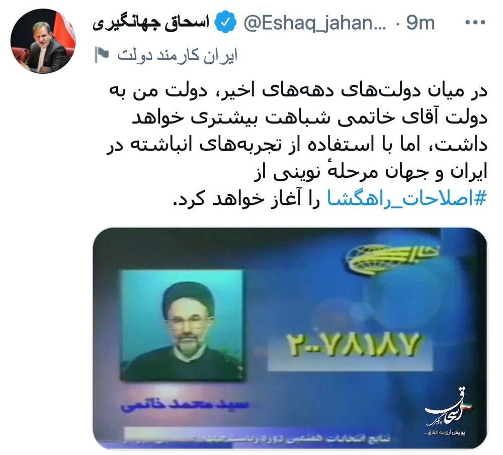 تصویری متفاوت از سیدمحمد خاتمی در توئیتر اسحاق جهانگیری