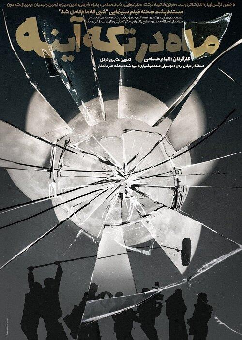 رونمایی از پوستر «ماه در تکه آینه»، در آستانه اکران این فیلم