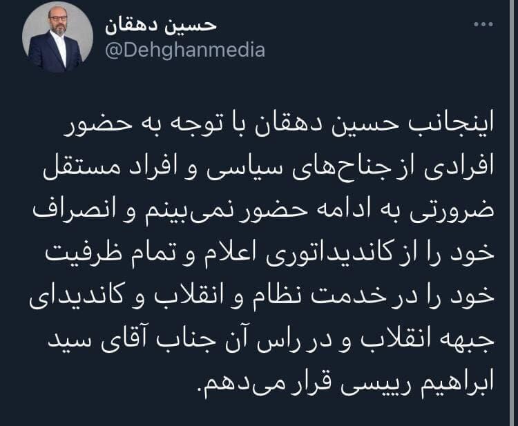 فوری/سردار دهقان از کاندیداتوری انصراف داد