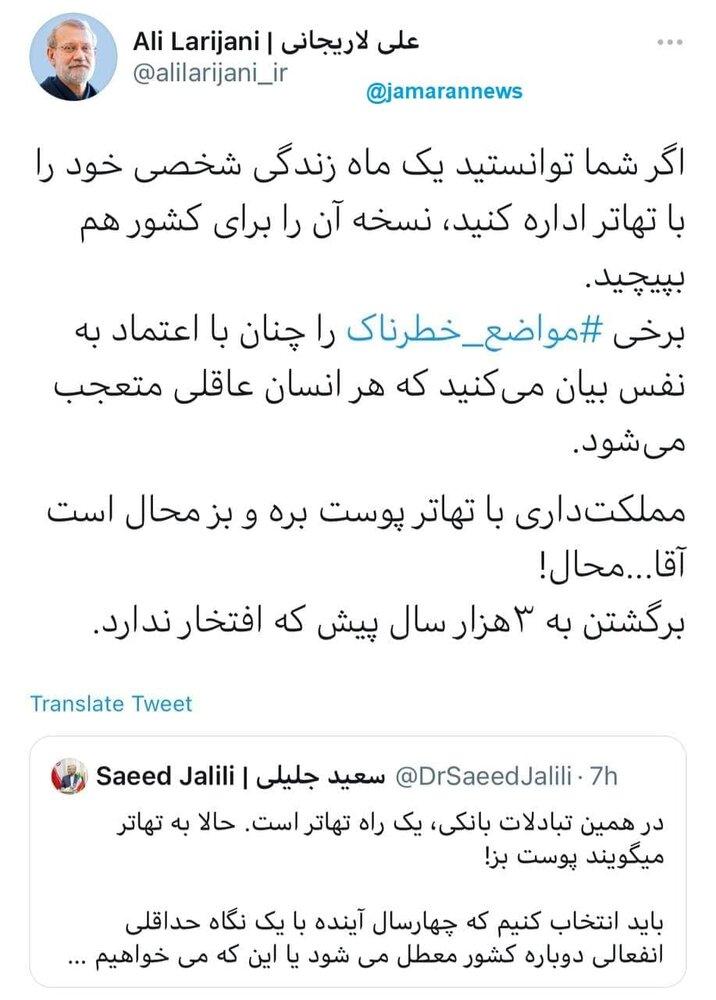 طعنه علی لاریجانی به سعید جلیلی:مملکت داری با تهاتر پوست بره و بز محال است آقا ...محال! /برگشتن به ۳ هزار سال پیش افتخار ندارد