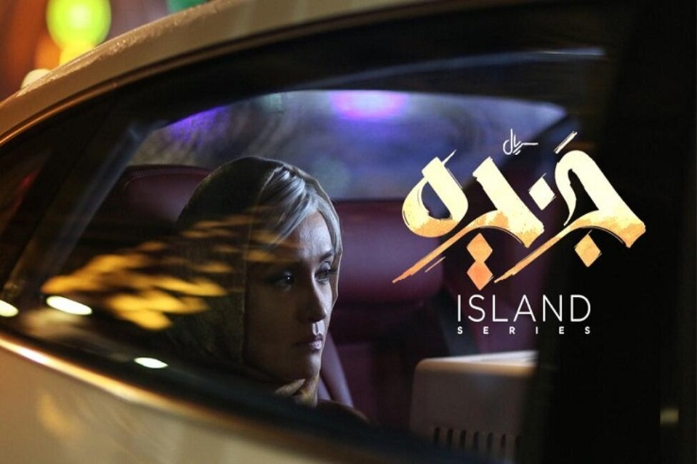 میترا حجار به سریال «جزیره» پیوست