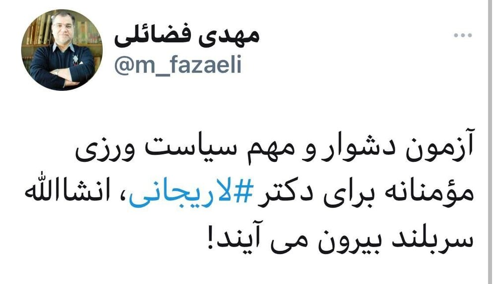 واکنش معاون دفتر رهبری به احتمالات درباره ردصلاحیت لاریجانی
