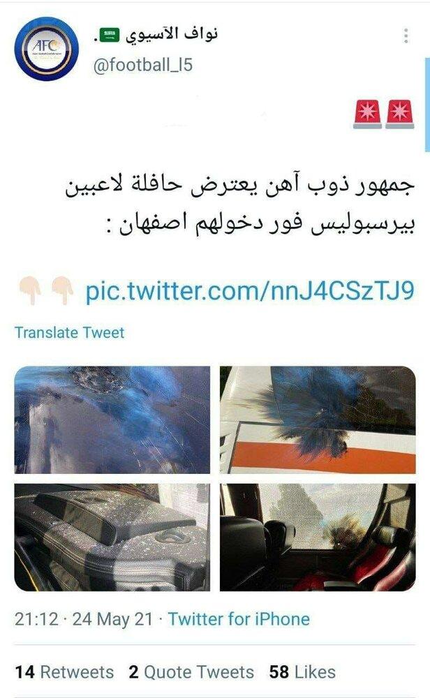 نارنجکهای جنجالی اصفهان به صفحات عربی رسید/عکس