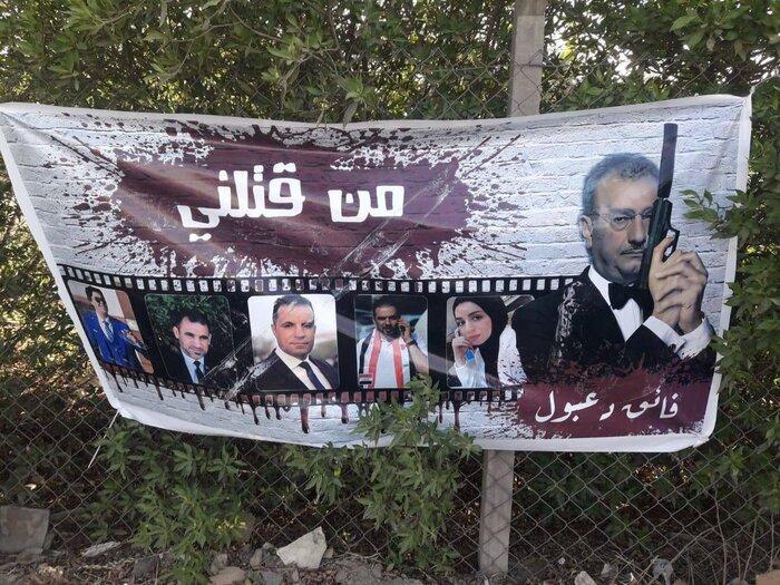عراق مجددا ناآرام شد؛از دجله تا بغداد با شعار «من قتلی»چه کسی مرا کشته است؟/عکس