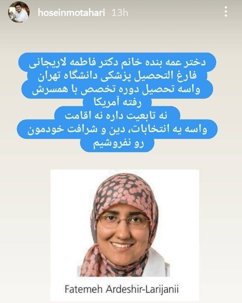 توییت حسین مطهری درباره دختر علی لاریجانی: نه تابعیت آمریکا دارد نه اقامت /دین و شرافت خود را نفروشیم
