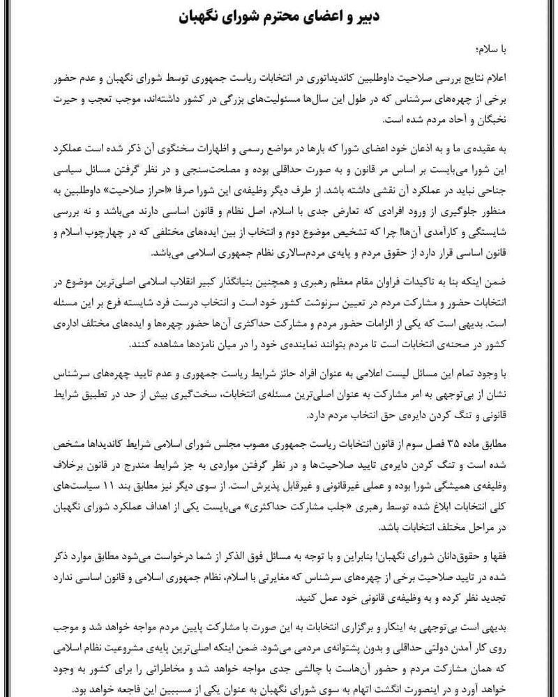 پس لرزه ردصلاحیت های گسترده شورای نگهبان /بسیج دانشجویی معترض شد