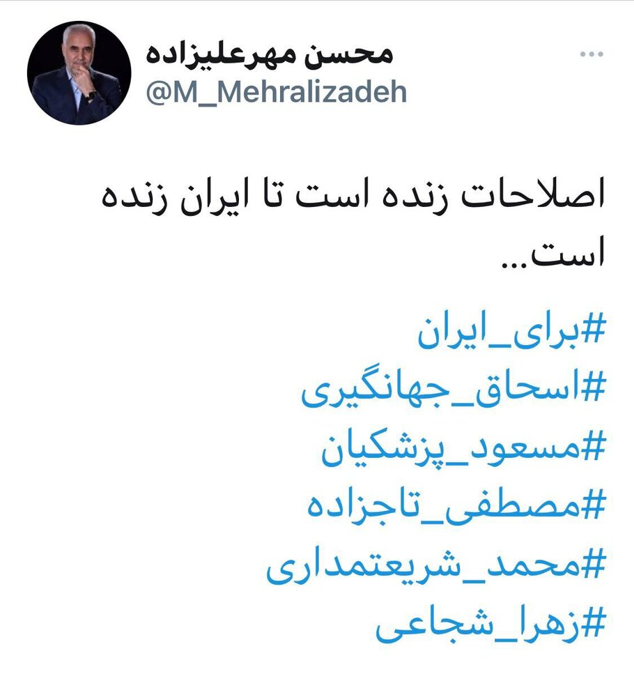 اولین واکنش مهرعلیزاده به تایید صلاحیت شدنش با هشتگ جهانگیری و پزشکیان