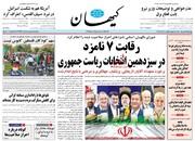 کیهان برای حکم حکومتی تعیین تکلیف کرد