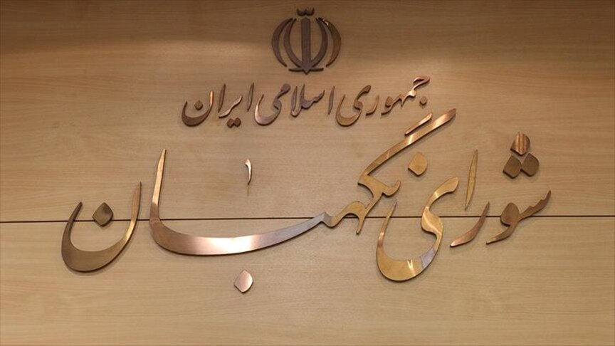 آقایان شورای نگهبان! کل پاسخ شما به مطالبه رهبری صدور این اطلاعیه نیم بند بود؟/ ظلم مضاعف شد
