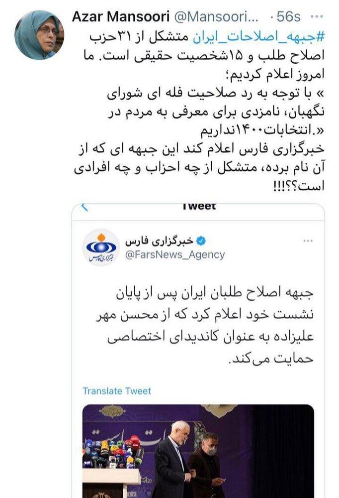 خبرسازی جنجال برانگیز درباه مهرعلیزاده و جبهه اصلاحات ایران /نسخه بدلی آمد