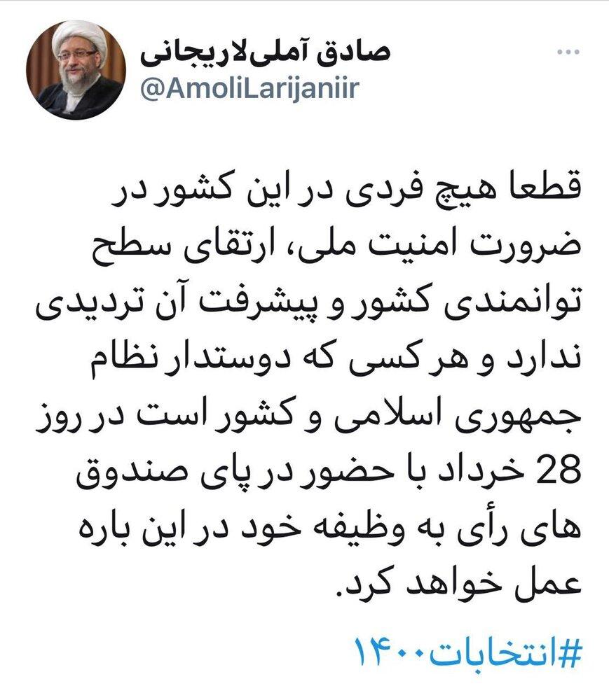 توییت جدید آملی لاریجانی بعد از انتقاداتش به شورای نگهبان