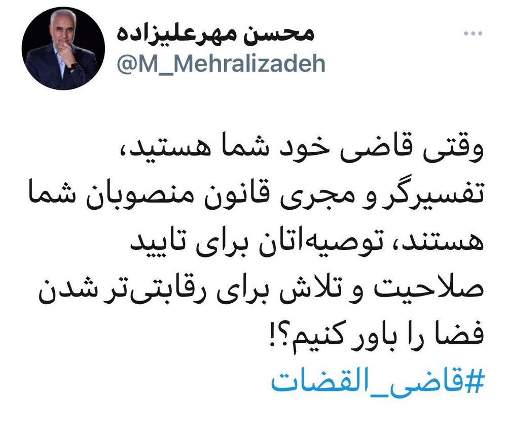 حمله توییتری مهرعلیزاده به رئیسی با هشتگ قاضی القضات و جریان تمامیت خواه
