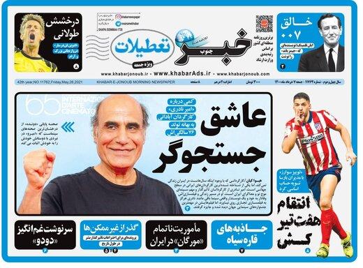 گذر از غیرممکن ها / انتشار خبر تعطیلات فردا جمعه
