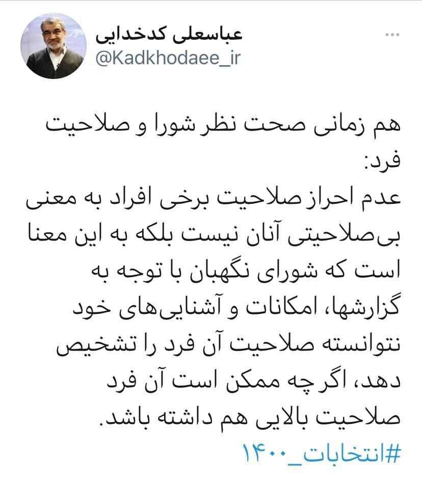 بازنشر یک جمله مهم رهبر انقلاب در توئیتر سخنگوی شورای نگهبان