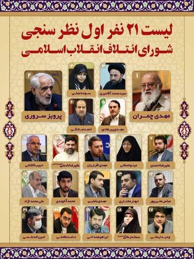 فهرست ۲۱ نفره شورای وحدت هفته آینده منتشر خواهد شد