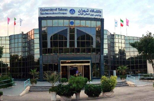 پذیرش دانشجو برای نیمسال اول تحصیلی ۱۴۰۰ در پردیس کیش دانشگاه تهران
