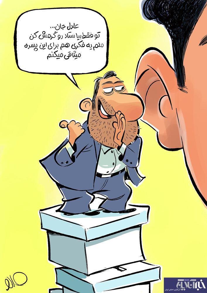تلاش کاندیدا برای وارد کردن عادل فردوسیپور به انتخابات!