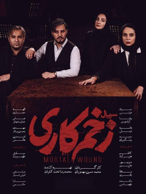 «زخم کاری»، از ۱۴ خرداد به شبکه نمایش خانگی میآید