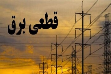 جدول قطع برق در مناطق مختلف پایتخت از ساعت ۱۴ تا ۱۶