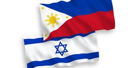 رژیم صهیونیستی سفیر فیلیپین را احضار کرد