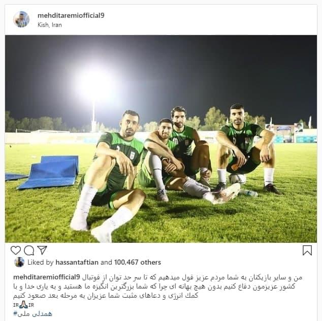 قول مهدی طارمی به مردم ایران/عکس