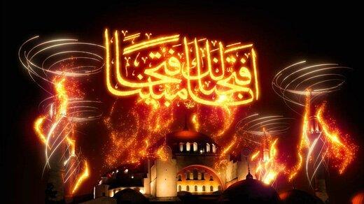 برگزاری جشنهای باشکوه ۵۶۲ مين سالگرد فتح استانبول