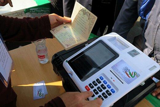 ببینید | آموزش اخذ رأی الکترونیکی در انتخابات شورای شهر