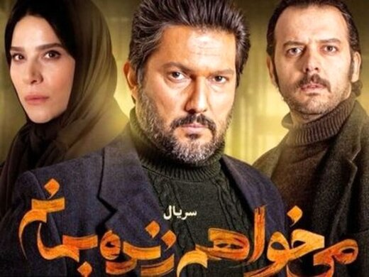 کیهان: سریال «میخواهم زنده بمانم»، تحریف تاریخ است