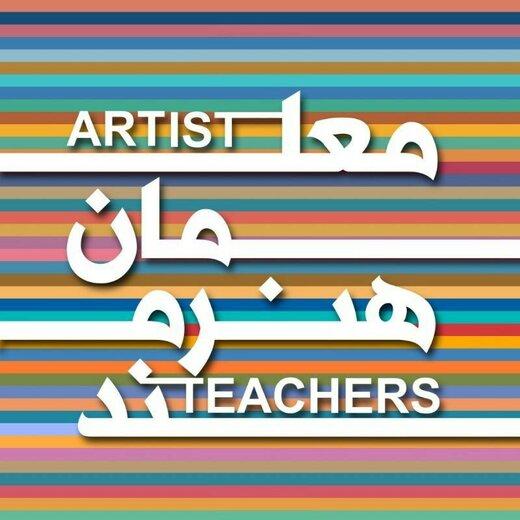 نخستین جشنواره معلمان هنرمند به ایستگاه پایانی رسید
